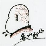 保護中: 2015年6月11日(木曜日) 龜太郎の内緒の話