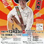 なぎら健壱コンサート in 東大和