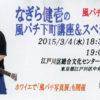 なぎら健壱の風パチ下町講座&スペシャルLIVE
