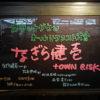 なぎら健壱 演奏曲目2016/12/31 土曜日 a monthly live in City Hole's Bar MANDA-LA2  第10回年忘れオールリクエスト大会