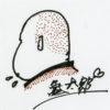 保護中: 裏日記 2015年5月27日(水曜日)