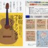 新宿フォークソングが流れる街~新宿には今日もフォークソングが流れている~