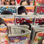 7月1日(月曜日)雑誌くらいちゃんと並べて欲しい