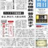 7月15日(水曜日)FAXは健在!!