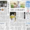8月15日(土曜日)敗戦記念日