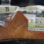 9月3日(木曜日)あんこが入っている揚げ食パン