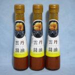 9月16日(水曜日)雲丹醤油