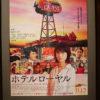 11月14日(土曜日)Big Sur / 映画 ホテルローヤル