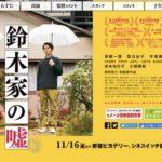 11月23日(月曜日)映画 鈴木家の嘘