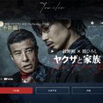2月28日(日曜日)映画 ヤクザと家族 The Family / ファーストラヴ