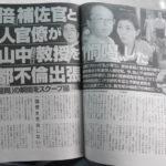12月12日(木曜日)梅宮辰夫さんの訃報