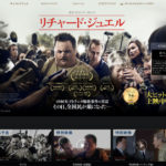1月18日(土曜日)映画 リチャード・ジュエル