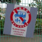 6月5日(金曜日)給付金は右から左へ。アベノマスクは仏壇に供えるか?