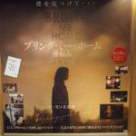 9月20日(日曜日)映画ブリング・ミー・ホーム 尋ね人とLABI新宿東館