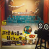 12月20日(日曜日)赤城耕一写真展:録々 / 声優夫婦の甘くない生活(Golden Voice)