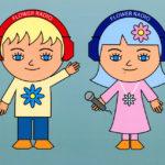 1月25日(月曜日)フラワーラジオからグッズが届く