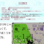 2月14日(日曜日)Suicaの払い戻しとワタシたちはガイジンじゃない!