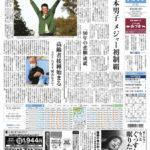 4月12日(月曜日)新聞休刊日