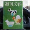 4月9日(金曜日)Tweetbot6と愚痴
