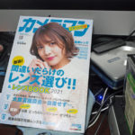 5月25日(火曜日)久しぶりにカメラ雑誌