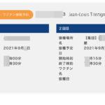 8月24日(火曜日)ワクチン接種予約やっと完了