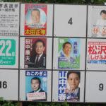 8月21日(土曜日)横浜市長選挙