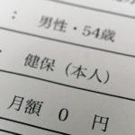 10月12日(火曜日)入院費0は取りあえず助かった。